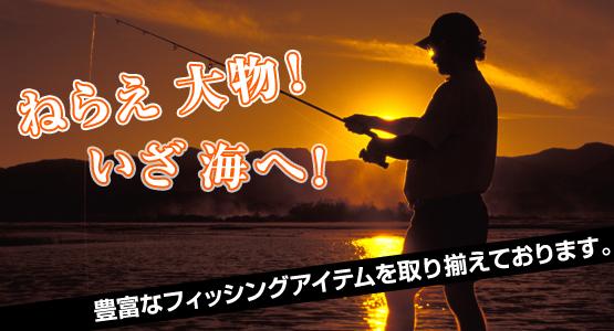 釣具のだるまやの外観